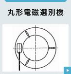 丸形電磁選別機