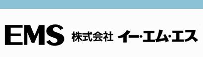 株式会社 イー・エム・エス